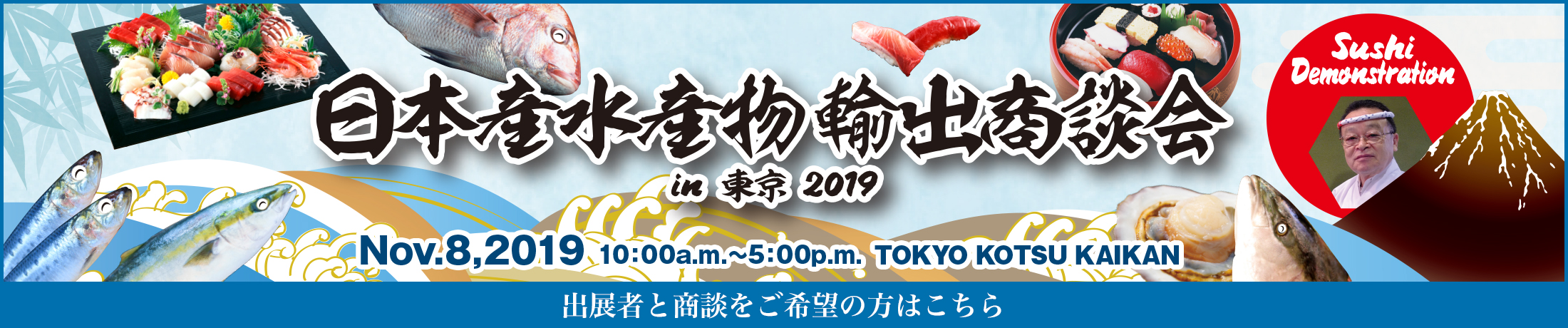 日本産水産物輸出商談会㏌東京2019