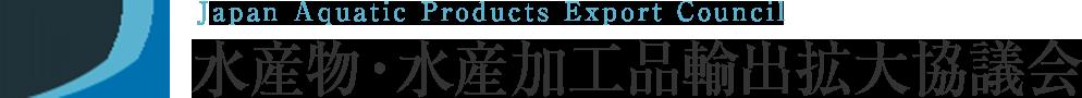 水産物・水産加工品輸出拡大協議会